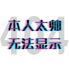 魄_5957
