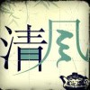 浙江杭州设计师清风