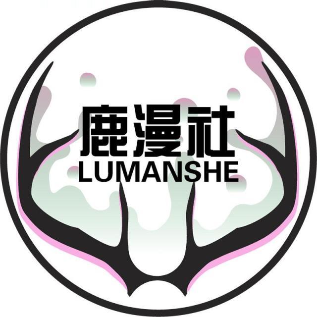 鹿漫社X火星小说网