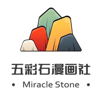 五彩石漫画社