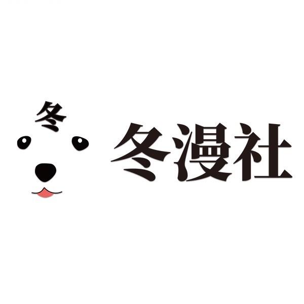冬漫社&天津漫神共创