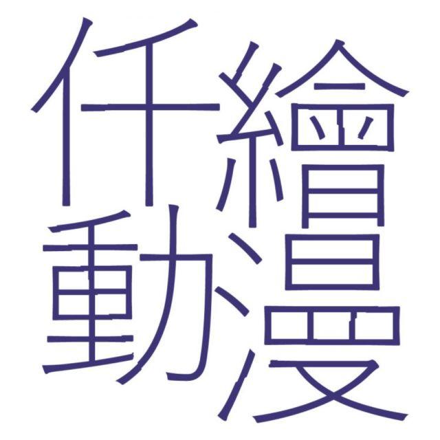 仟绘动漫*杭州漫光元